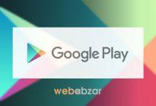 جلوگیری از آپدیت خودکار اپلیکیشن ها در گوگل پلی