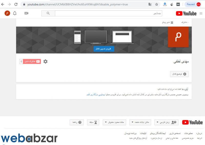 ثبت نام در یوتیوب