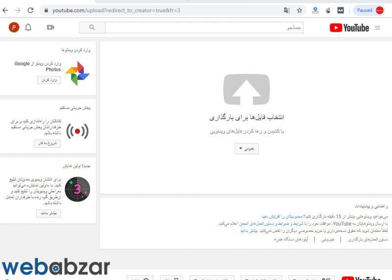 گذاشتن ویدیو در یوتیوب