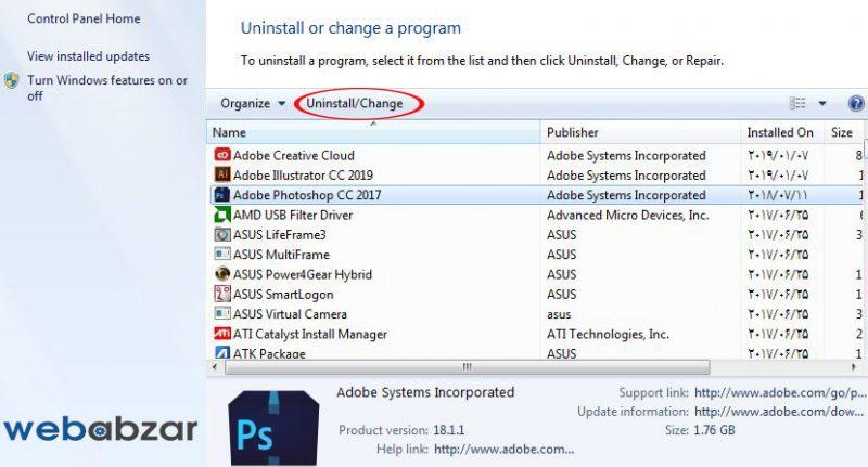 حذف شدن برنامه ی نصب شده