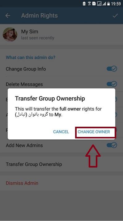 تغییر مالکیت گروه تلگرام