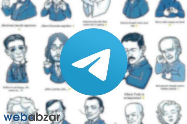 آموزش سایت استیکر تلگرام