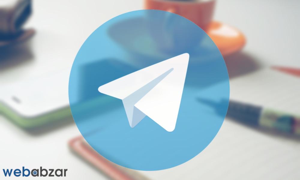 تغییر مدیر و صاحب کانال تلگرامی