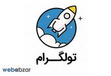 تولگرام ابزار مدیریت کانال های تلگرام