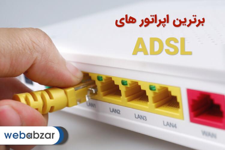 برترین و بهترین اپراتورهای ADSL