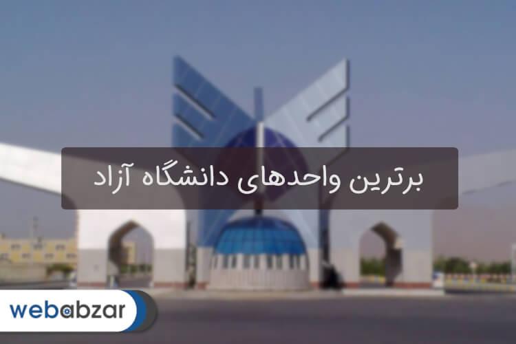 دانشگاههای آزاد برتر - رتبه بندی دانشگاه های آزاد اسلامی ایران