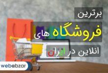 بهترین فروشگاه های اینترنتی ایران