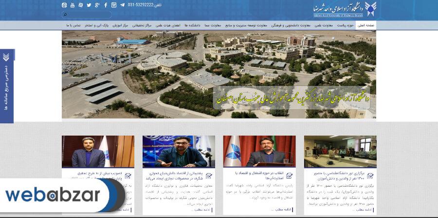 دانشگاه آزاد اسلامی واحد شهرضا