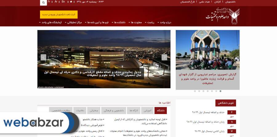 دانشگاه آزاد اسلامی واحد علوم و تحقیقات تهران