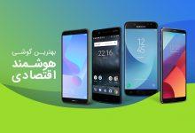 معرفی 3 موبایل اقتصادی 3 میلیون تومانی
