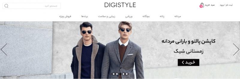 بهترین سایت های فروشگاه و خرید اینترنتی ایران
