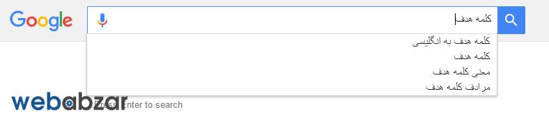 انتخاب بهترین کلمه کلیدی ,جستجوی کلمه کلیدی