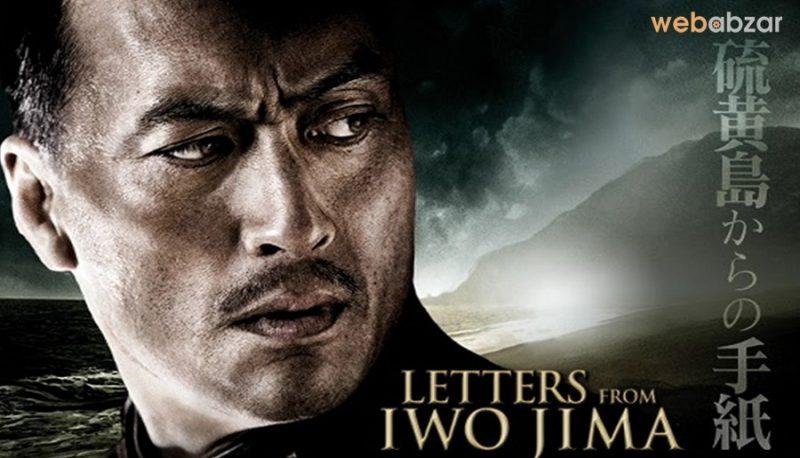 نامههایی از ایوو جیما